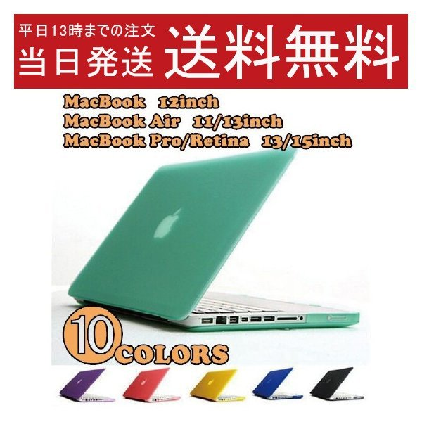 MacBook Air Pro Retina カバーケース 送料無料 11 12 13 15インチ ケース シリコンカバー マックブック エア超薄型 軽量 マックブック macbookair カバー|psqyh