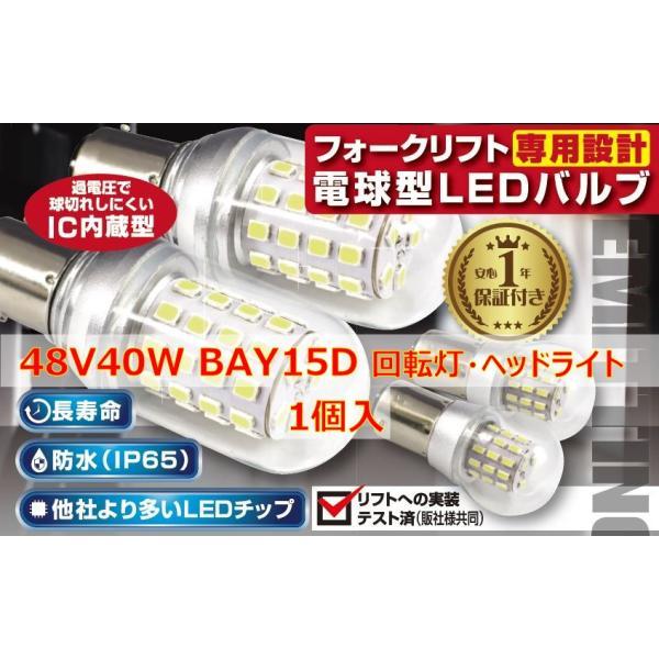 フォークリフト専用設計 LEDバルブ(11) 48V40W BAY15D バッテリー車 回転灯球 ヘッドライト球 IC内蔵 電球型 長寿命 防水 RP