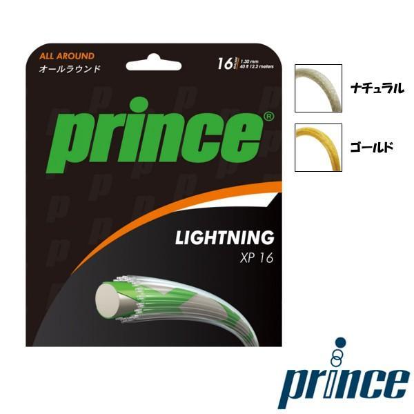 Prince◆ライトニング XP 16 7JJ001 プリンス 硬式テニスストリング