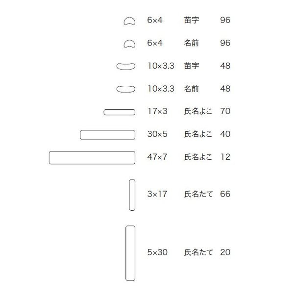 お名前シール|pto-online|04