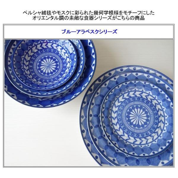 ブルーアラベスク22cmビーフカレー皿   パスタ皿 カレーパスタ皿 食器 おしゃれ 美濃焼 日本製 業務用 北欧風 puchiecho 04