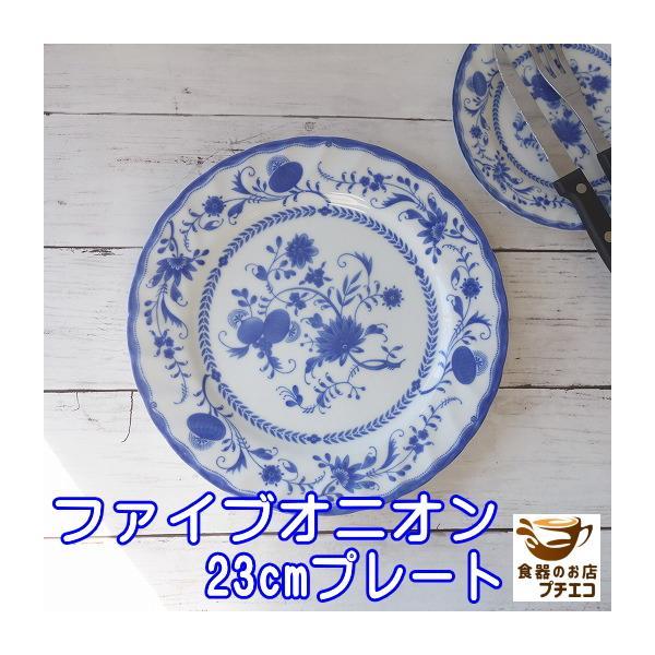 ファイブオニオン23cmランチプレート /おしゃれ ワンプレート 大皿 食器 激安 マイセン風 インスタ映え|puchiecho