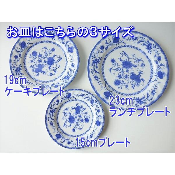 ファイブオニオン23cmランチプレート /おしゃれ ワンプレート 大皿 食器 激安 マイセン風 インスタ映え|puchiecho|06