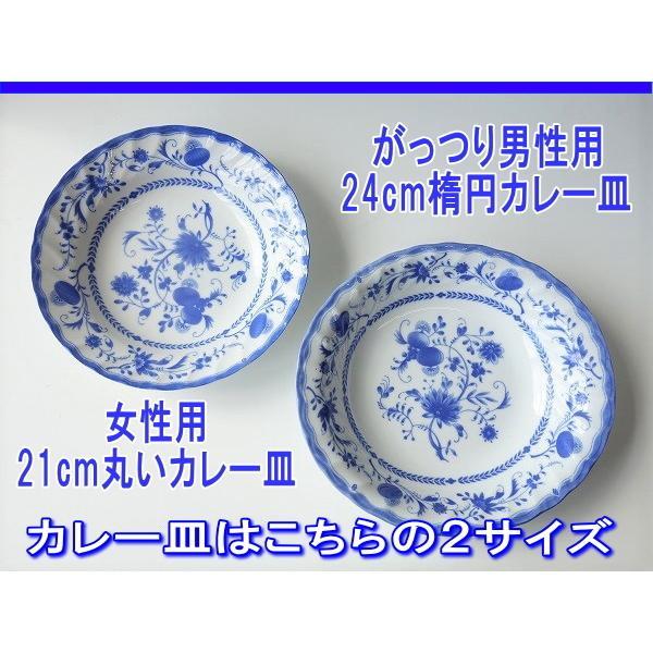 ファイブオニオン23cmランチプレート /おしゃれ ワンプレート 大皿 食器 激安 マイセン風 インスタ映え|puchiecho|08