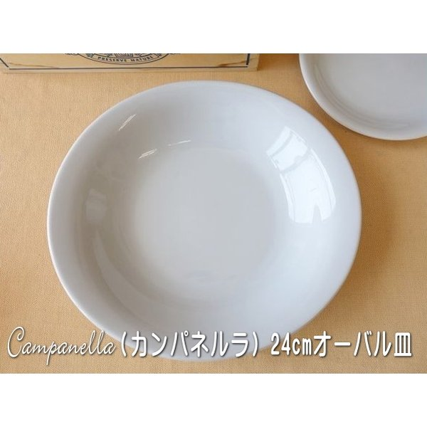 カンパネルラ24cmオーバルカレー皿/楕円皿  パスタ皿 カレーパスタ皿 食器 おしゃれ 美濃焼 日本製 業務用 北欧風 puchiecho