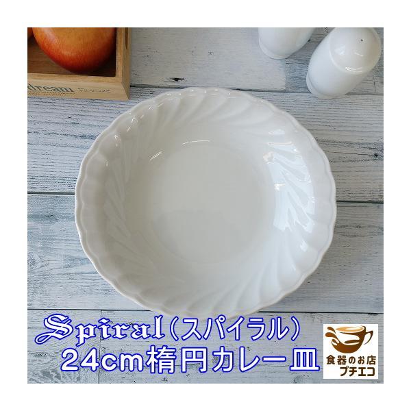 スパイラル24cmオーバルカレー皿/楕円皿  パスタ皿 カレーパスタ皿 食器 おしゃれ 美濃焼 日本製 業務用 北欧風 キャッシュレス5%還元|puchiecho