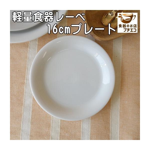 軽量食器レーべ16cm取り皿プレート/小皿 業務用食器 カフェ食器 おしゃれ 白い食器\|puchiecho