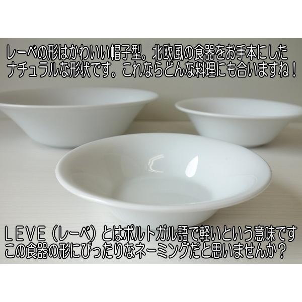 軽量食器レーべ16cmサラダボール/業務用食器 カフェ食器 白い食器 中鉢 おしゃれ\|puchiecho|05