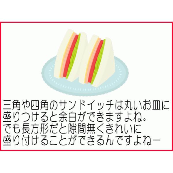 30cm長方形のサンドイッチトレー(大)/長皿  洋食器 白い食器 盛皿 大皿 オードブル\ キャッシュレス5%還元|puchiecho|02