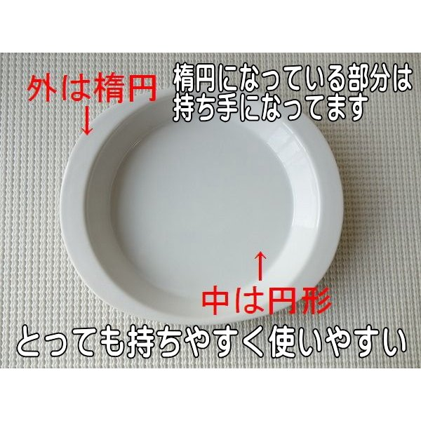 (訳あり)オーバル&サークルシェイプ18cmグラタン皿(小) /パイ皿 キッシュ 楕円 おしゃれ 丸 白 人気 アウトレット美濃焼 日本製|puchiecho|02