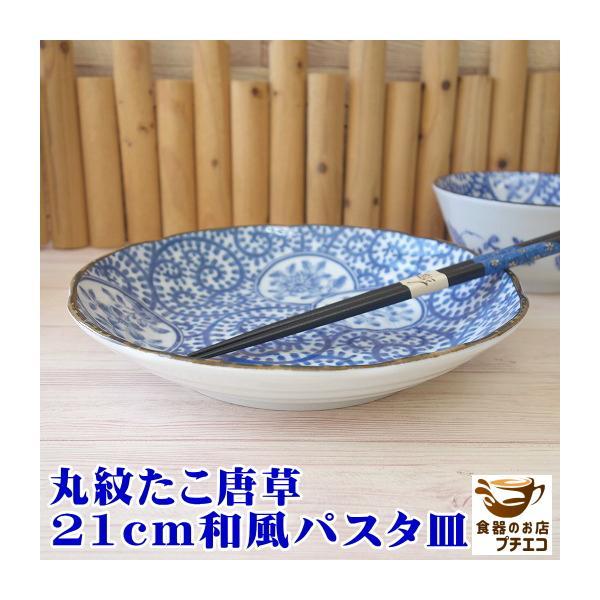 丸紋たこ唐草21cmちらし寿司トレー   カレー皿 パスタ皿 カレーパスタ皿 和食器 和皿 おしゃれ 美濃焼 日本製 業務用|puchiecho