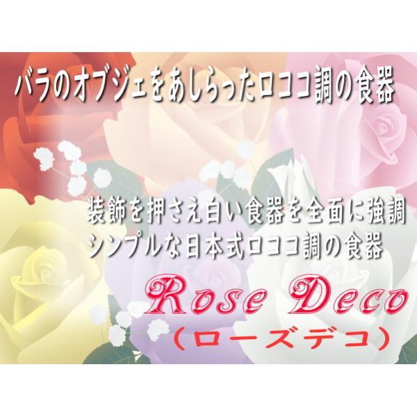 高級白磁材質ローズデココーヒーカップ&ソーサー(ブルーローズ)インスタ映え ロココ調 ティーカップ かわいい おしゃれ 日本製 バラ 薔薇 アウトレット込み|puchiecho|03
