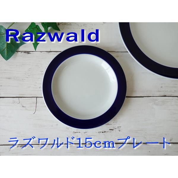 小皿取り皿青藍おしゃれかわいいラズワルド15cmプレート北欧風レンジ可食洗機対応シンプルモダン使いやすいサイズ日本製インスタ映え