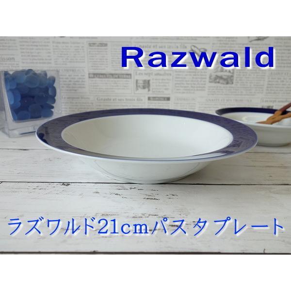 スープ皿カフェ風シチュー皿おしゃれラズワルド21cmパスタ皿カレー皿小さめ青深め北欧風食洗機対応レンジ可美しい日本製人気インスタ