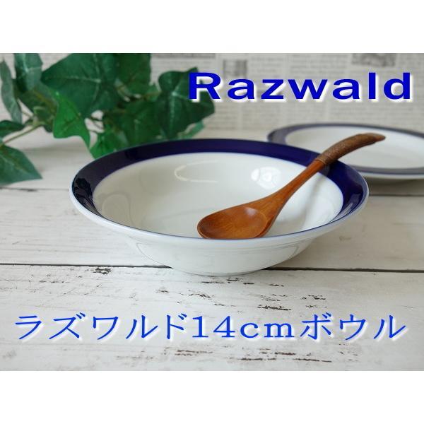 小鉢小さい青浅めおしゃれラズワルド14cmボウルサラダレンジ可食洗器対応かわいいおすすめ通販人気日本製北欧風安いインスタ映え