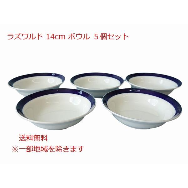 ラズワルド14cmボウル5個セット小鉢小さい青浅めおしゃれサラダレンジ可食洗器対応おすすめ日本製北欧風インスタ映え