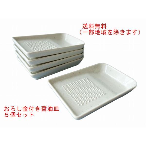 送料無料 おろし金 陶器 皿 13cm おろし器 5個セット 受け皿 醤油皿  安い 食洗器対応 にんにく わさび しょうが 大根 薬味 人気 日本製 手のひらサイズ