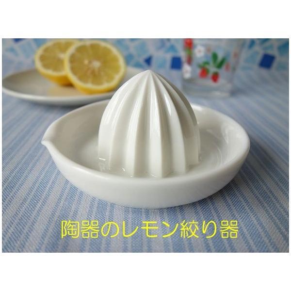 レモン 果汁 絞り器 陶器 グレープフルーツ オレンジ キッチン 手作り ジュース すだち 柑橘 フルーツ みかん ゆず ライム 食洗器対応 日本製