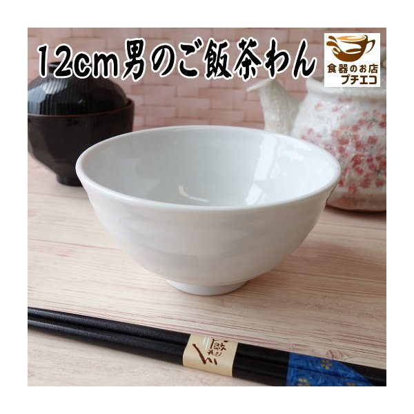 (訳あり)ろくろ目の彫刻入り12cm男のご飯茶碗/アウトレット 飯椀 ごはん茶碗 お茶碗 ちゃわん 大きめ茶碗 男性用茶碗\|puchiecho