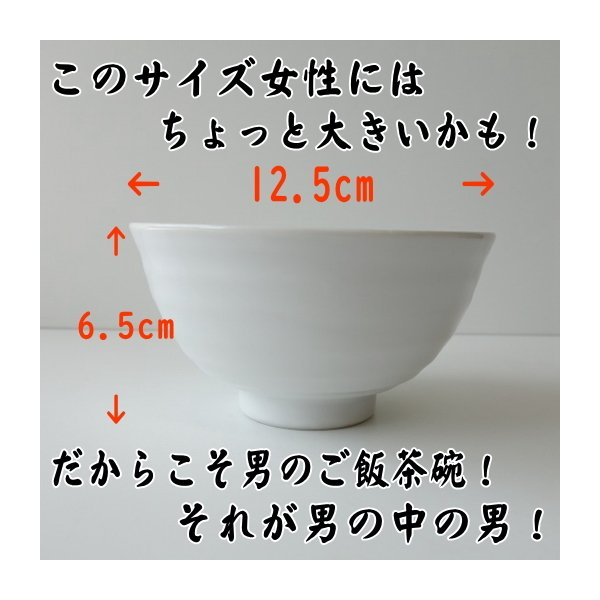 (訳あり)ろくろ目の彫刻入り12cm男のご飯茶碗/アウトレット 飯椀 ごはん茶碗 お茶碗 ちゃわん 大きめ茶碗 男性用茶碗\|puchiecho|02