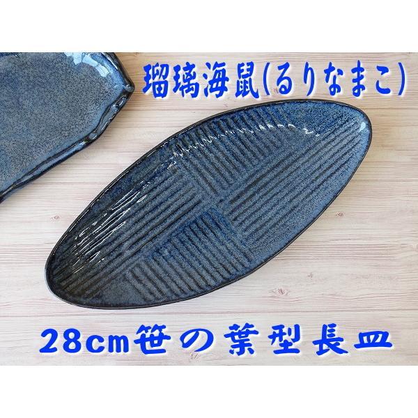 瑠璃海鼠28cm笹の葉型長皿/和食器 焼き物皿 美濃焼 和皿 焼き魚 皿 さんま皿\|puchiecho