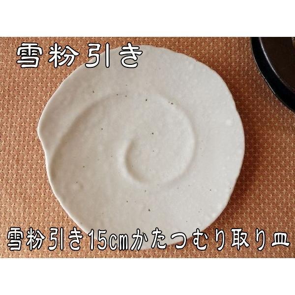 雪粉引き15cmかたつむり型取り皿/菓子皿 銘々皿 美濃焼 小皿 和食器 おしゃれ 陶器\ puchiecho