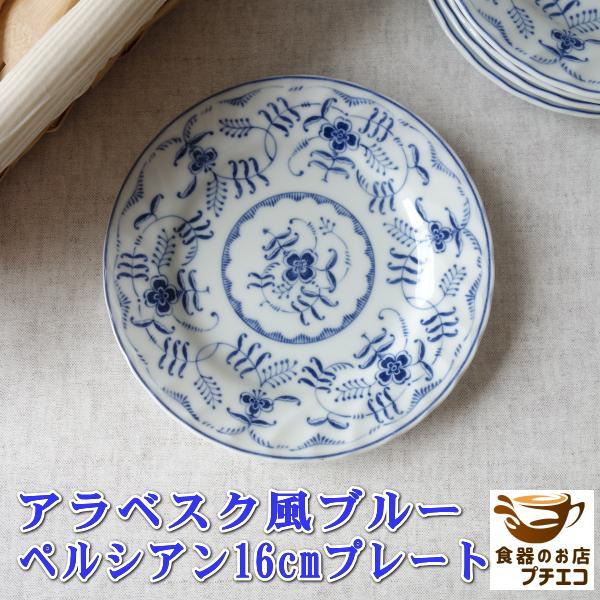 取り皿 ブルーペルシアン 16cm パン皿 小皿 レンジ可 食洗機対応 おしゃれ かわいい おすすめ 人気 日本製 陶器 サイズ 通販 販売 美濃焼 大きさ