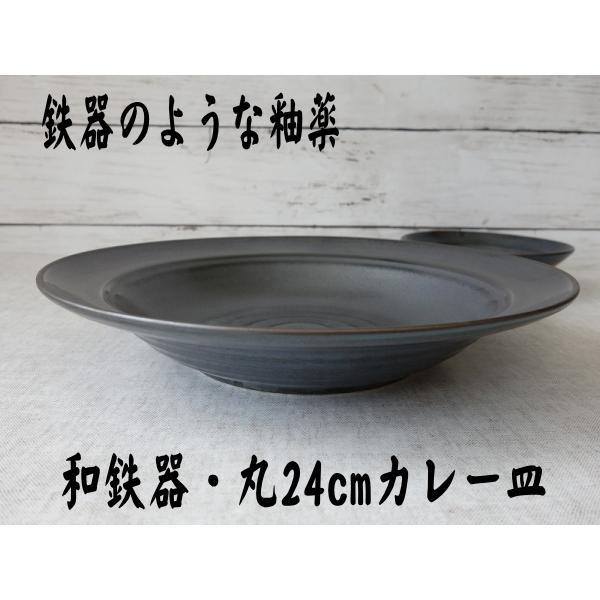 和鉄器24cm和風カレー皿  パスタ皿 カレーパスタ皿 和食器 和皿 おしゃれ 美濃焼 日本製 業務用|puchiecho