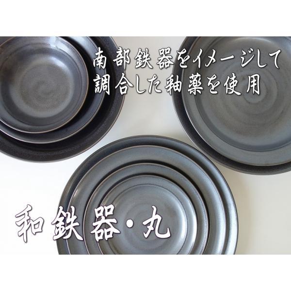 和鉄器24cm和風カレー皿  パスタ皿 カレーパスタ皿 和食器 和皿 おしゃれ 美濃焼 日本製 業務用|puchiecho|02