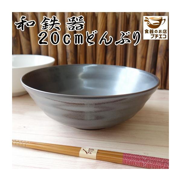 和鉄器20cmかけうどん丼/うどん鉢 おしゃれ 食器 ラーメンどんぶり 美濃焼 業務用\|puchiecho