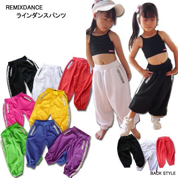 キッズ ダンス 衣装 REMIXDANCE ライン ダンスパンツ 子供 ヒップホップ サルエルパンツ|puchirouge