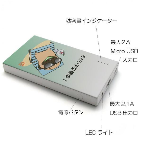 モバイルバッテリー バカンス中のパグ(フォーン) pugbiiki 03