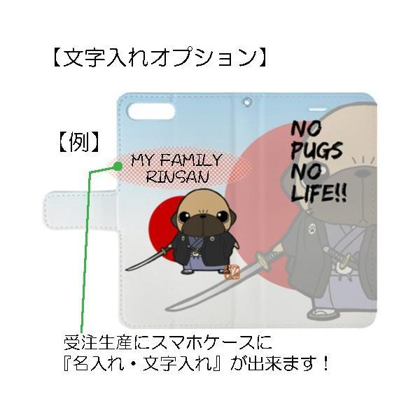 文字入れオプション(スマホケース他)|pugbiiki