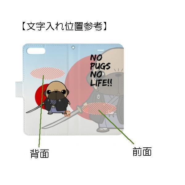 文字入れオプション(スマホケース他)|pugbiiki|02