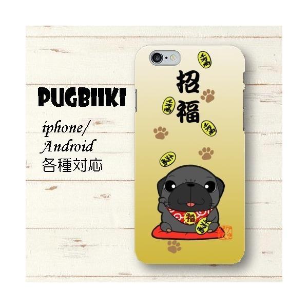翌日発送 iphone6plus/6splusハードケース 金運招きパグ(黒パグ)全面印刷|pugbiiki