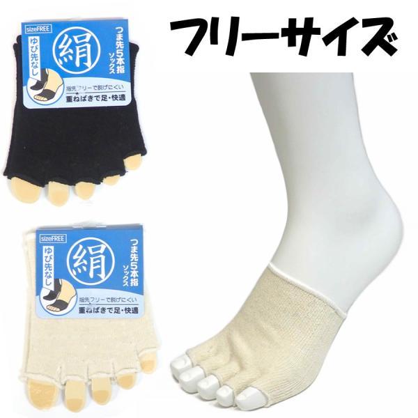 シルク5本指つま先なしソックス冷え取り靴下絹男女兼用靴下ソックスレディース靴下メンズ靴下4891450-6131-2