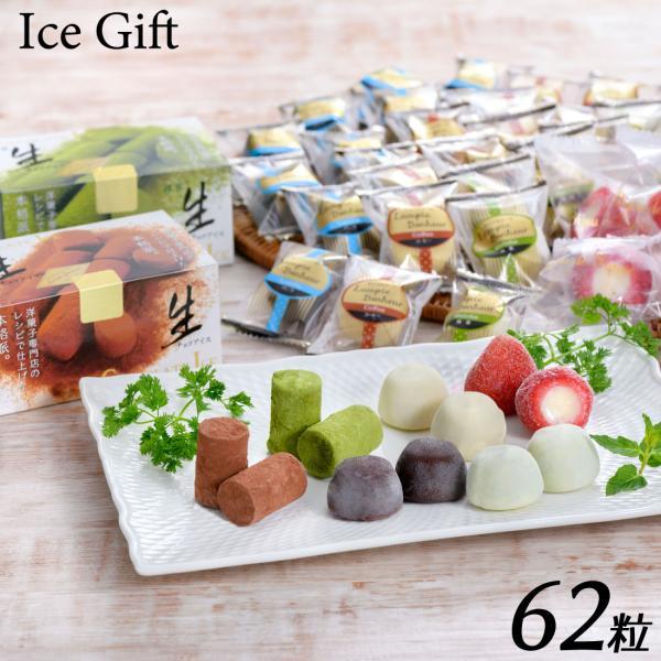 【送料無料】【ICE Gift】一口アイスクリームセット<62粒入> 誕生日プレゼント お祝い 贈り物 お礼 スイーツ ギフト プレゼント