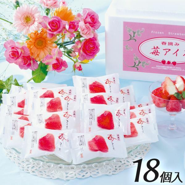 【送料無料】春摘み苺アイス <18個入> お祝い お礼 贈り物 誕生日 記念日 【 代引き不可】 スイーツ ギフト プレゼント お取り寄せ