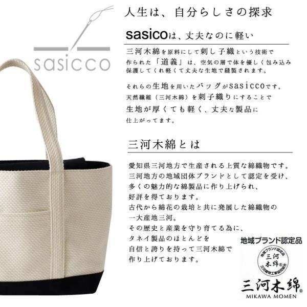 (あすつくOK!)(sasicco)(三河木綿)(Hide Tote Bagハイドトート)フラップ付きのシンプルトート/バッグ<4種類>(縦22×横38cm)