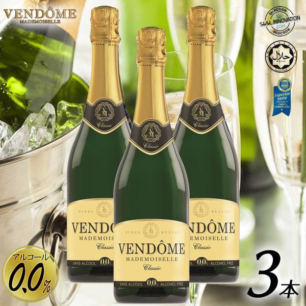 【送料無料】【ノンアルコールワイン】VENDOME ヴァンドーム [3本セット] クラシック スパークリング ドイツ産 辛口 750ml シャンパン