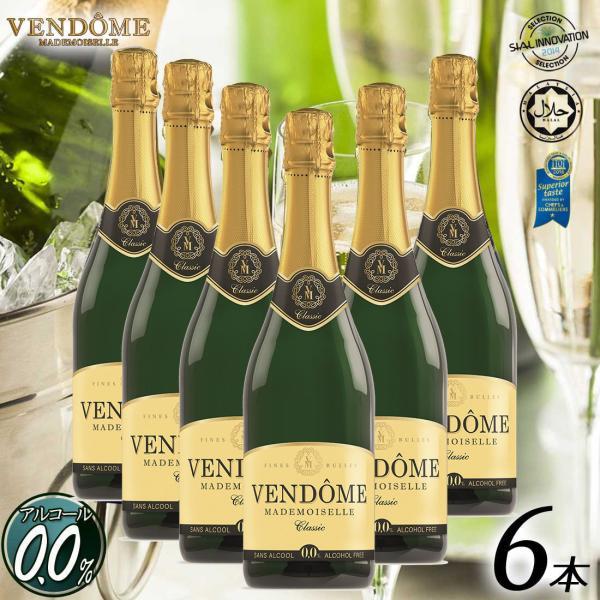 【送料無料】【ノンアルコールワイン】VENDOME ヴァンドーム [6本セット] クラシック スパークリング ドイツ産 辛口 750ml シャンパン