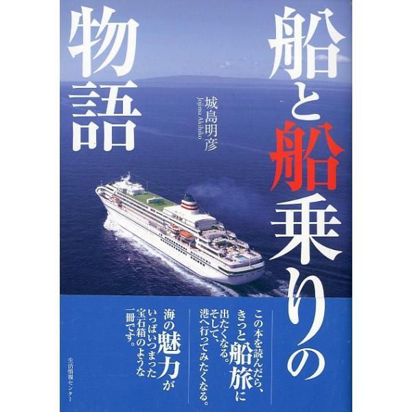 船と船乗りの物語 <送料無料>