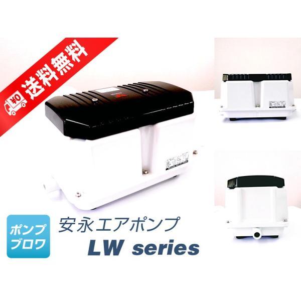 電磁式エアーポンプ 吐出専用タイプ LW-250
