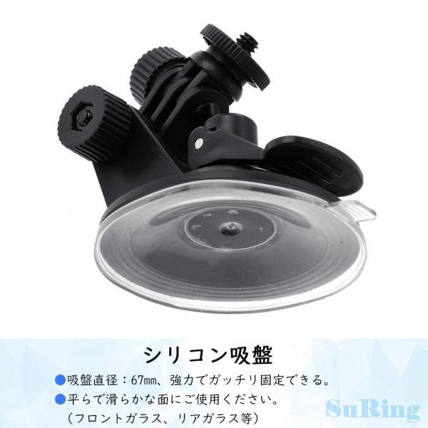 VSuRing 車載ホルダー 吸盤 ベース ドライブレコーダー アクションカメラ Gopro デジカメ サクションカップ 1/4ネジ 角度調整 マウン|pumpkintetsuko83|04