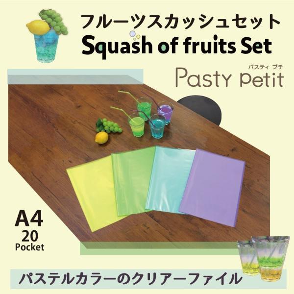 プラス ファイル クリアファイル A4縦 20ポケット Pasty petit フルーツスカッシュ 4色組|punipunimall|02