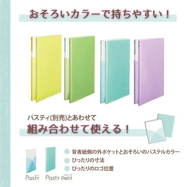 プラス ファイル クリアファイル A4縦 20ポケット Pasty petit フルーツスカッシュ 4色組|punipunimall|03
