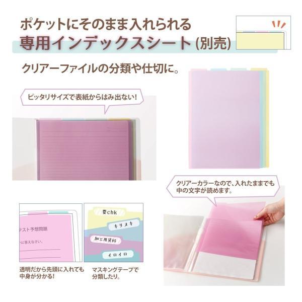 プラス ファイル クリアファイル A4縦 20ポケット Pasty petit フルーツスカッシュ 4色組|punipunimall|06