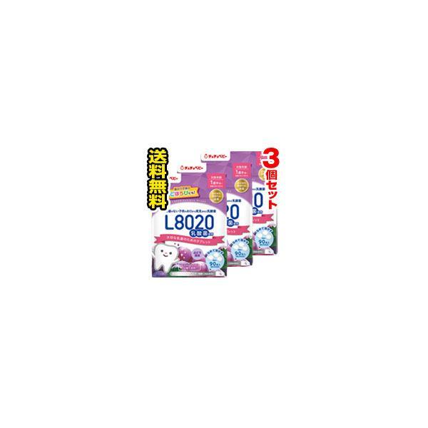 ●3個セット・メール便・送料無料● チュチュベビー L8020菌入タブレット ぶどう味 約30日分  代引き不可 送料無料