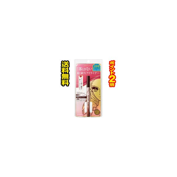 メール便・・2倍 ヒロインメイクプライムリキッドアイライナーリッチキープ03ナチュラルブラウン(1本)代引き不可(bea-17