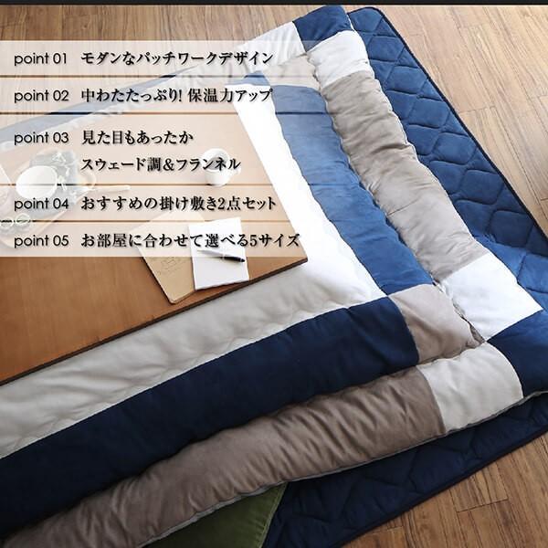 こたつ布団/掛け布団のみ (単品) 正方形(75×75cm)天板対応 スウェード調パッチワークこたつ布団 tsudoi ツドイ
